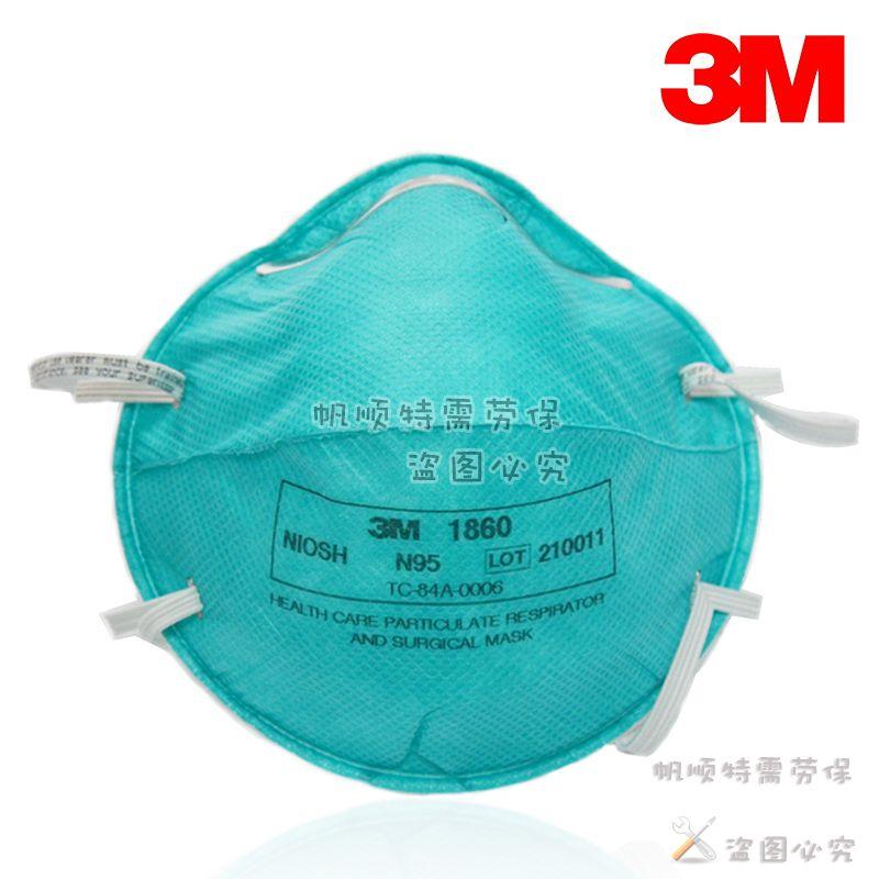 1860 n95 mask medical